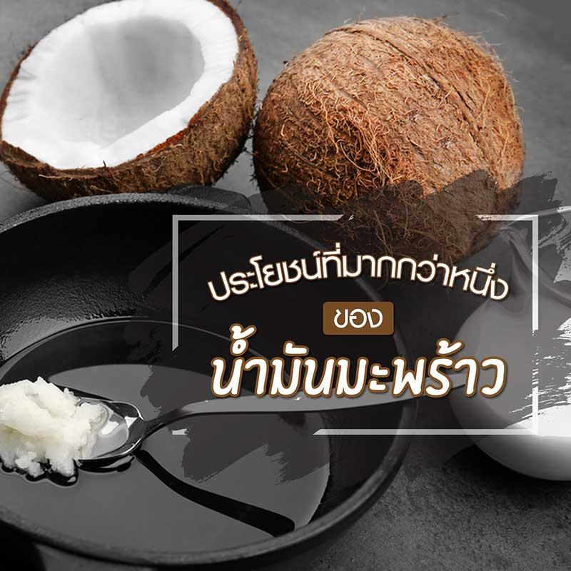 Several Health Benefits Of Coconut Oil